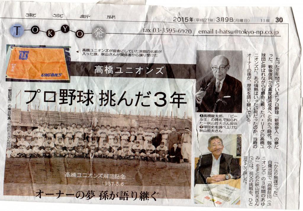 2015.3.9東京新聞