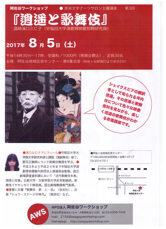 スキャン_20170824 (2)-2