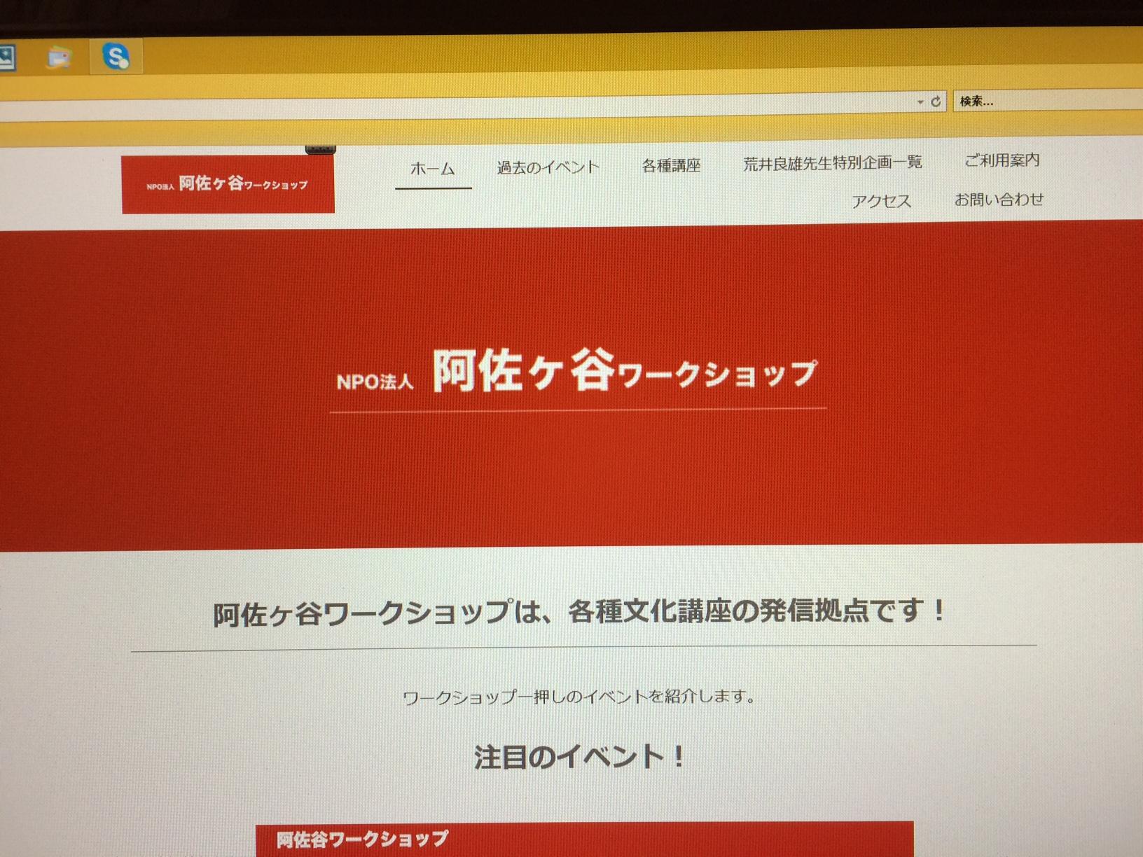 ホームページの変更のイメージ